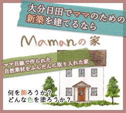 日田でママのための新築を建てるなら