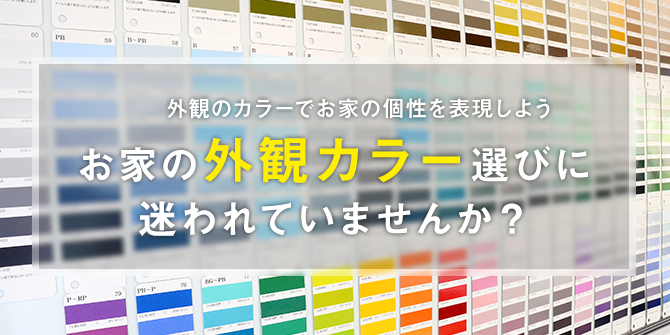 外観のカラーでお家の個性を表現しよう お家の外観カラー選びに迷われていませんか?