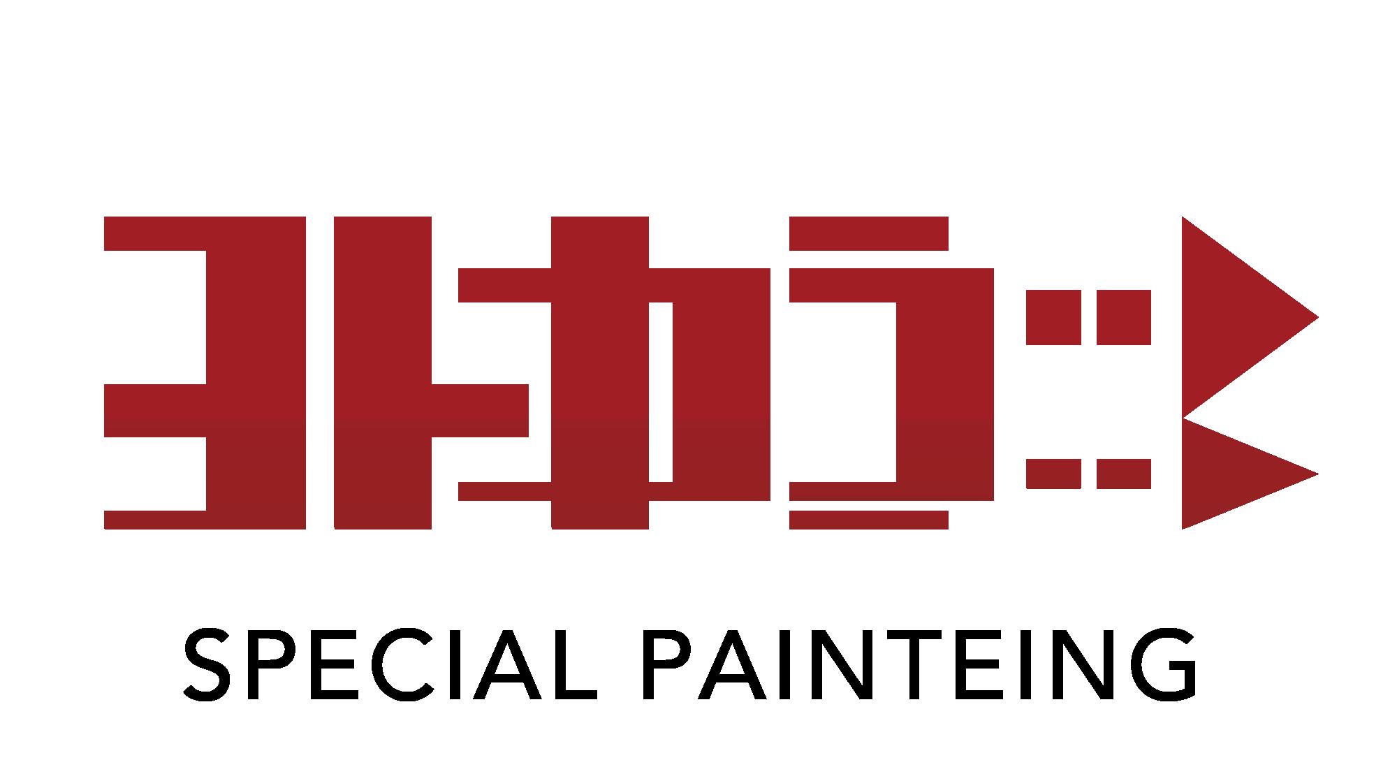 大分県日田市の外壁や屋根塗装・一戸建て住宅の事なら新和リファイン株式会社の特殊塗装事業部