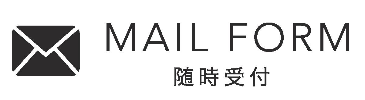 大分県日田市の外壁や屋根塗装・一戸建て住宅の事なら新和リファイン株式会社のメールフォーム