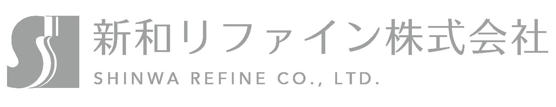 大分県日田市の外壁や屋根塗装・一戸建て住宅の事なら新和リファイン株式会社のロゴ